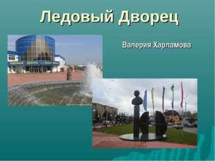 Ледовый Дворец Валерия Харламова