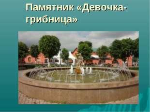 Памятник «Девочка-грибница»