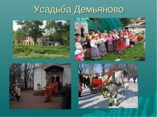 Усадьба Демьяново