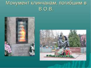 Монумент клинчанам, погибшим в В.О.В.