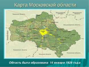 Карта Московской области Область была образована 14 января 1929 года