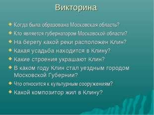 Викторина Когда была образована Московская область? Кто является губернатором