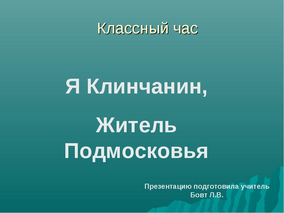 Классный час Я Клинчанин, Житель Подмосковья Презентацию подготовила учитель...