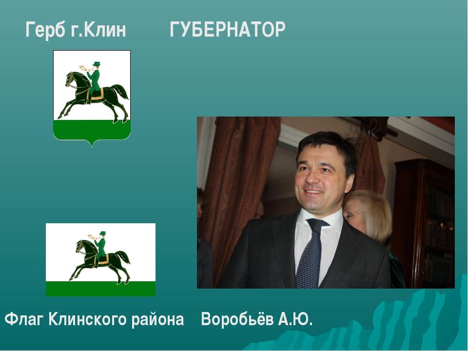 Герб г.Клин ГУБЕРНАТОР Флаг Клинского района Воробьёв А.Ю.