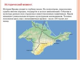 Исторический момент. История Крыма уходит в глубину веков.На полуострове, пе