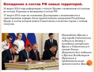 Руководство Крыма и мэр города Севастополя подписали договор о вхождении респ