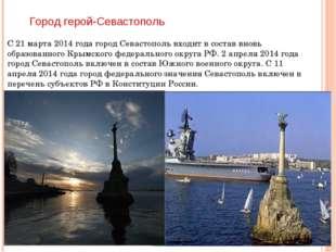Город герой-Севастополь С 21 марта 2014 года город Севастополь входит в соста