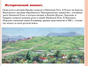 Свою роль в истории Крыма сыграла и Киевская Русь. В X веке на берегах Керчен