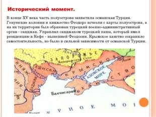 В конце XV века часть полуострова захватила османская Турция. Генуэзские коло