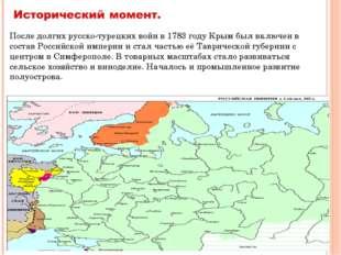 После долгих русско-турецких войн в 1783 году Крым был включен в состав Росси