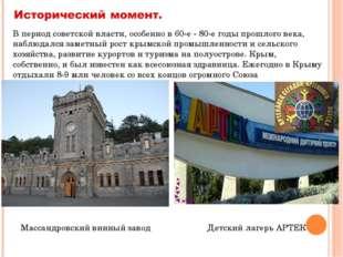В период советской власти, особенно в 60-е - 80-е годы прошлого века, наблюда