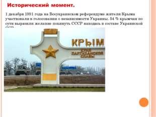1 декабря 1991 года наВсеукраинском референдуме жители Крыма участвовали в г