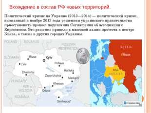 Вхождение в состав РФ новых территорий. Политический кризис на Украине (2013—
