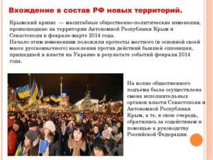 Крымский кризис — масштабные общественно-политические изменения, произошедши