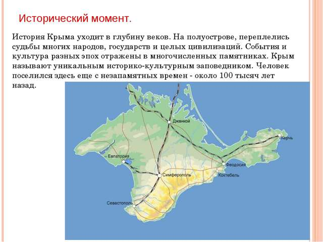 Исторический момент. История Крыма уходит в глубину веков.На полуострове, пе...