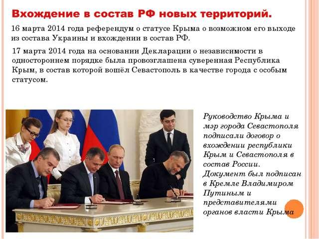 Руководство Крыма и мэр города Севастополя подписали договор о вхождении респ...