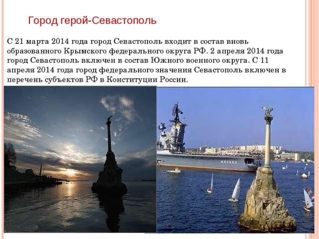 Город герой-Севастополь С 21 марта 2014 года город Севастополь входит в соста...
