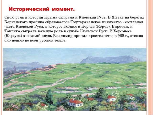 Свою роль в истории Крыма сыграла и Киевская Русь. В X веке на берегах Керчен...