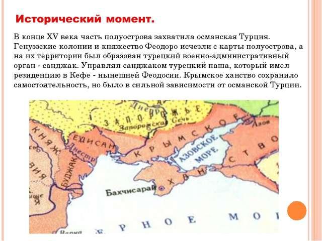 В конце XV века часть полуострова захватила османская Турция. Генуэзские коло...