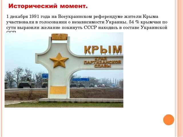 1 декабря 1991 года наВсеукраинском референдуме жители Крыма участвовали в г...