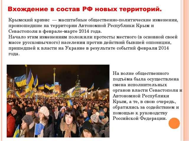Крымский кризис — масштабные общественно-политические изменения, произошедши...