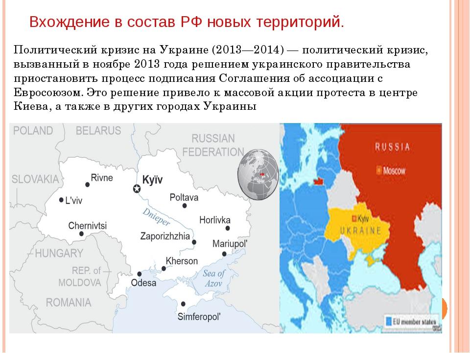 Вхождение в состав РФ новых территорий. Политический кризис на Украине (2013—...