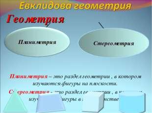 Геометрия Планиметрия – это раздел геометрии , в котором изучаются фигуры на