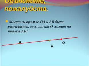 Объясните, пожалуйста. Могут ли прямые ОА и АВ быть различными, если точка О