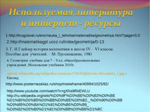 1.http://krugosvet.ru/enc/nauka_i_tehnika/matematika/geometriya.html?page=0,