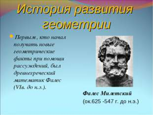 История развития геометрии Первым , кто начал получать новые геометрические ф