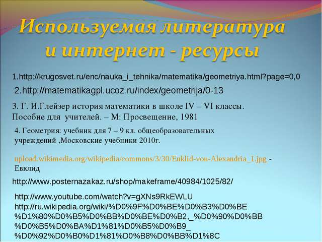 1.http://krugosvet.ru/enc/nauka_i_tehnika/matematika/geometriya.html?page=0,...