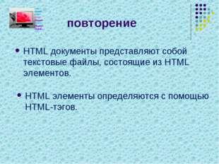 повторение HTML документы представляют собой текстовые файлы, состоящие из HT