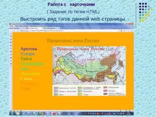 Работа с карточками ( Задание по тегам HTML) Выстроить ряд тэгов данной web с