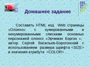 Домашнее задание Составить HTML код Web страницы «Олонхо» с нумерованными и н