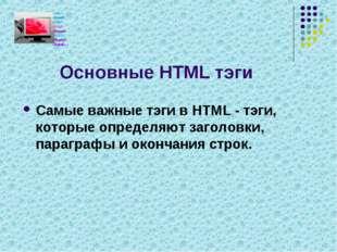 Основные HTML тэги Самые важные тэги в HTML - тэги, которые определяют заголо
