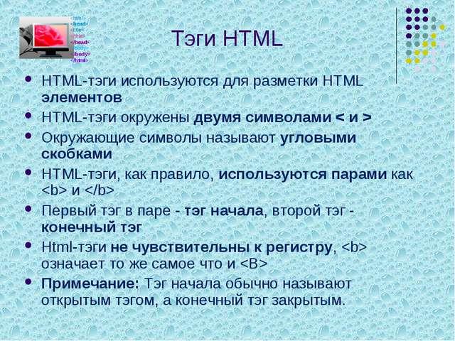 Тэги HTML HTML-тэги используются для разметки HTML элементов HTML-тэги окруже...
