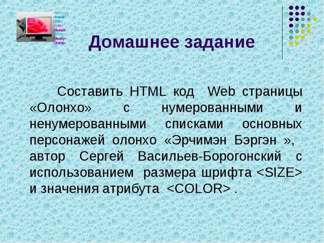 Домашнее задание Составить HTML код Web страницы «Олонхо» с нумерованными и н...