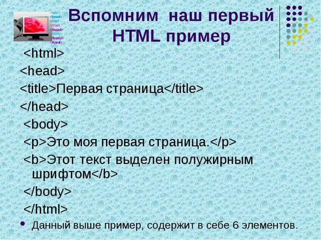 Вспомним наш первый HTML пример   Первая страница   Это моя первая страниц...