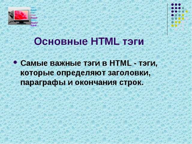 Основные HTML тэги Самые важные тэги в HTML - тэги, которые определяют заголо...