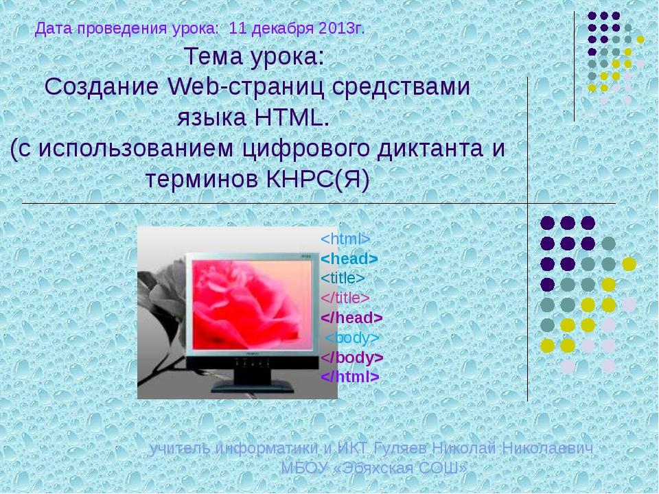 Тема урока: Создание Web-страниц средствами языка HTML. (с использованием циф...