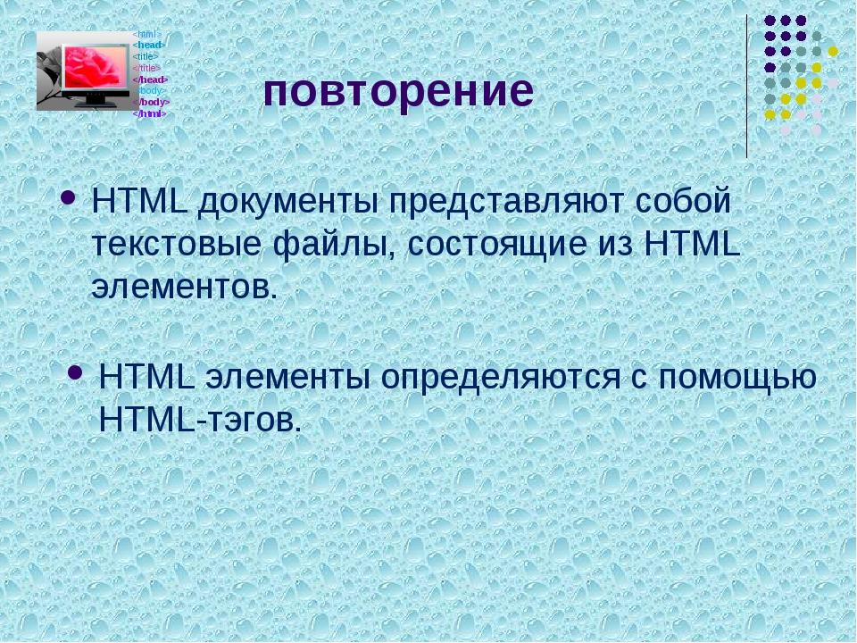 повторение HTML документы представляют собой текстовые файлы, состоящие из HT...