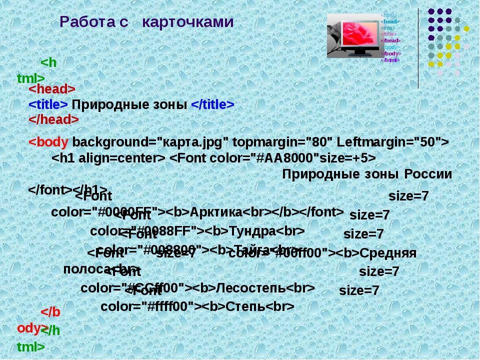 Природные зоны      Природные зоны России  Арктика Тундра Тайга Средняя по...