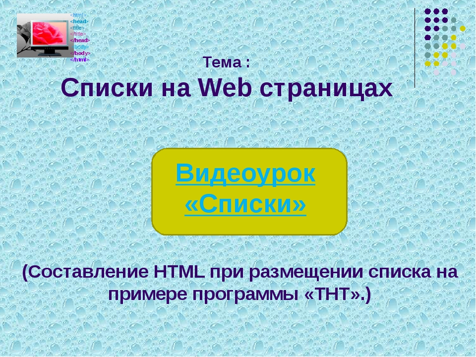 Видеоурок «Списки» Тема : Списки на Web страницах (Составление HTML при разме...
