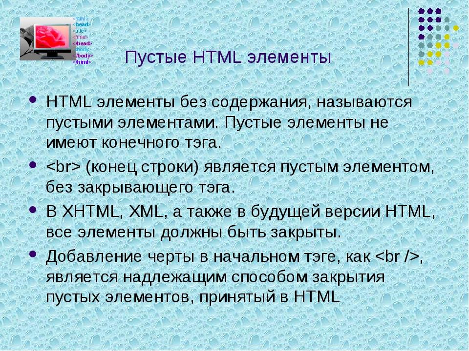 Пустые HTML элементы HTML элементы без содержания, называются пустыми элемент...