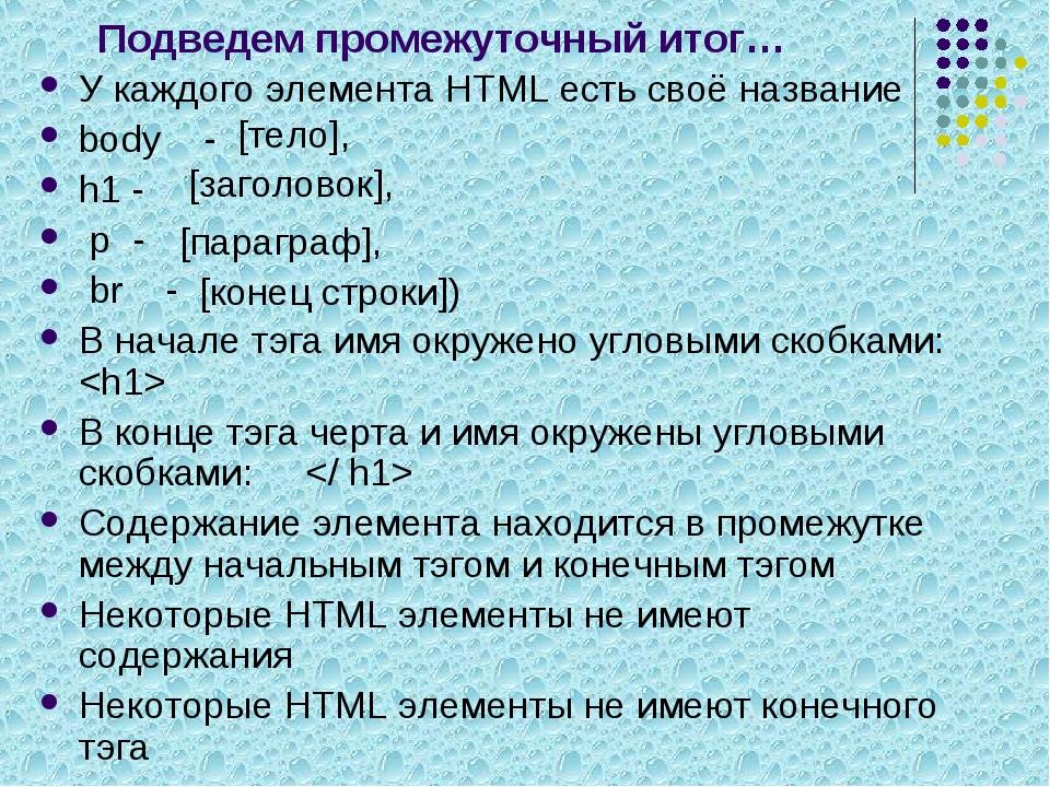 Подведем промежуточный итог… У каждого элемента HTML есть своё название body...