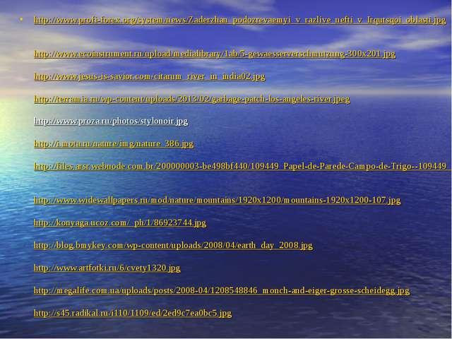 http://www.profi-forex.org/system/news/Zaderzhan_podozrevaemyi_v_razlive_neft...