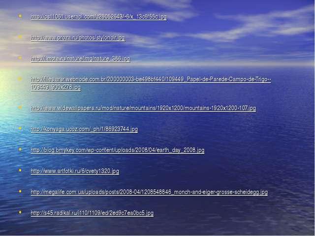 http://cs11061.userapi.com/u26052643/-6/x_13c6f55c.jpg http://www.proza.ru/ph...