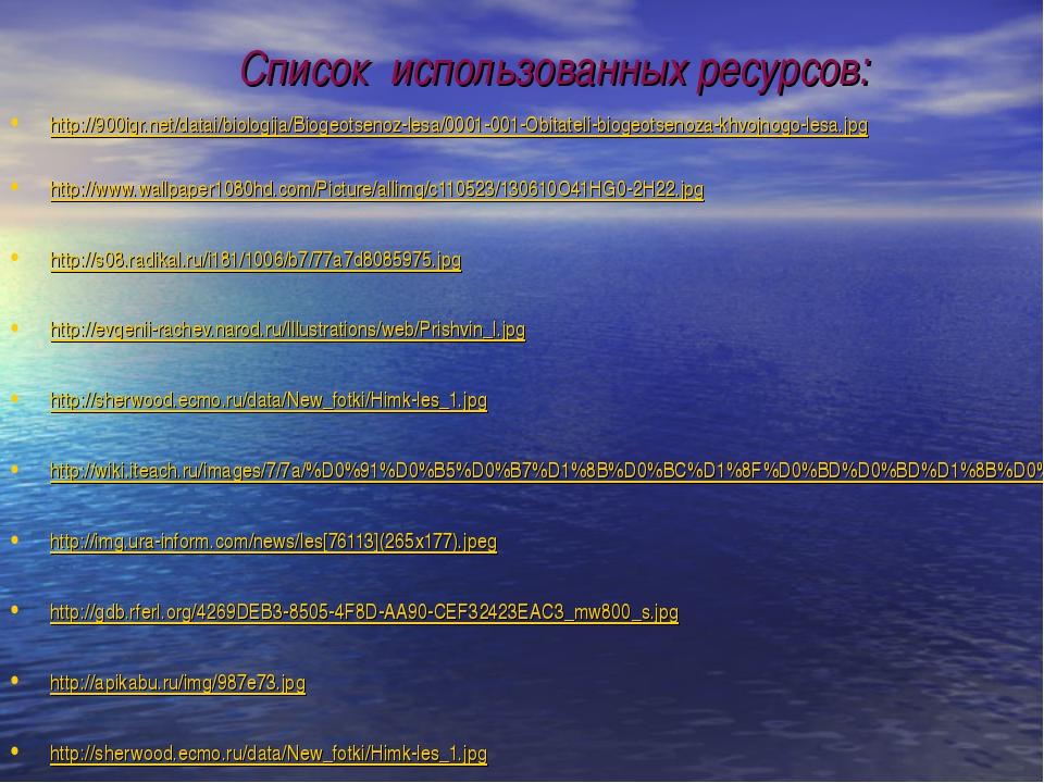 Список использованных ресурсов: http://900igr.net/datai/biologija/Biogeotseno...