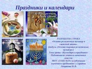Праздники и календари РАЗРАБОТКА УРОКА «Основы религиозных культур и светской