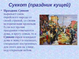 Суккот (праздник кущей) Праздник Суккот выражает связь еврейского народа со с